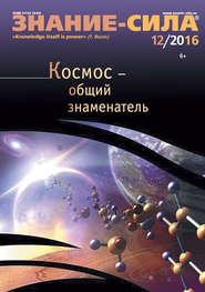 Журнал «Знание – сила» №12\/2016