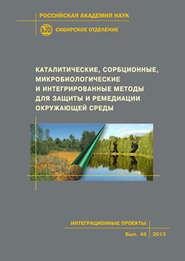 Каталитические, сорбционные, микробиологические и интегрированные методы для защиты и ремедиации окружающей среды
