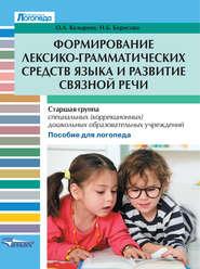 Формирование лексико-грамматических средств языка и развитие связной речи. Старшая группа специальных (коррекционных) дошкольных образовательных учреждений. Пособие для логопеда