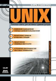 UNIX: полезные советы для системных администраторов