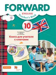 Английский язык. 10 класс. Базовый уровень. Книга для учителя с ключами
