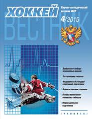 Вестник Федерации хоккея России №4