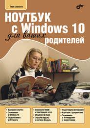 Ноутбук с Windows 10 для ваших родителей