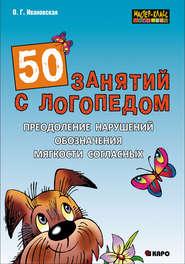 50 занятий с логопедом. Преодоление нарушений обозначения мягкости согласных