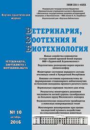 Ветеринария, зоотехния и биотехнология №10 2016