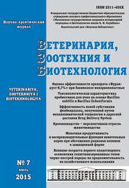 Ветеринария, зоотехния и биотехнология №7 2015