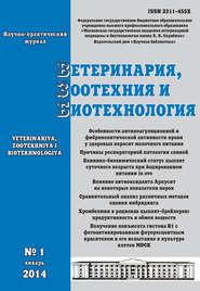 Ветеринария, зоотехния и биотехнология №1 2014