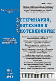 Ветеринария, зоотехния и биотехнология №1 2013