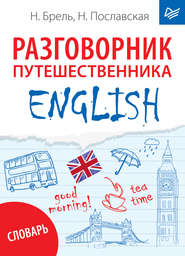 ENGLISH. Разговорник путешественника + словарь