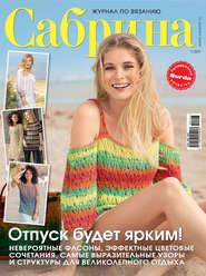 Сабрина. Журнал по вязанию. №07\/2017