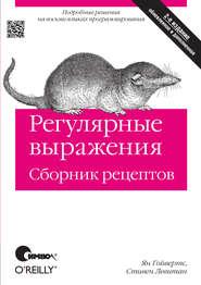 Регулярные выражения. Сборник рецептов. 2-е издание