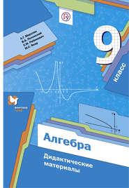 Алгебра. Дидактические материалы. 9 класс