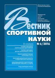 Вестник спортивной науки 6\/2016