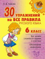 30 упражнений на все правила русского языка. 6 класс