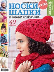 Вязание – ваше хобби. Спецвыпуск Extra №6\/2017. Носки, шапки и другие аксессуары