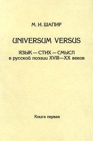 Universum versus. Язык – стих – смысл в русской поэзии XVIII—XX веков. Книга 1