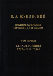 Полное собрание сочинений и писем. Том I. Стихотворения 1797–1814
