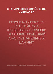 Результативность российских футбольных клубов: эконометрический анализ панельных данных