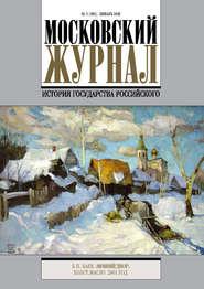 Московский Журнал. История государства Российского №1 (301) 2016