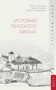 История Русского Афона