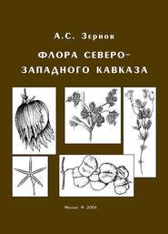 Флора Северо-Западного Кавказа