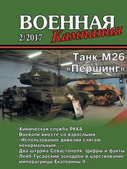 Военная кампания № 02\/2017