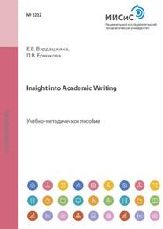 Insight Into Academic Writing. Учебно-методическое пособие для преподавателей