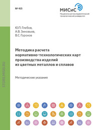 Методика расчета нормативно-технологических карт производства изделий из цветных металлов и сплавов