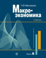Макроэкономика. Учебник для вузов. Часть II