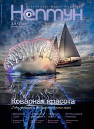Нептун №3-4\/2015