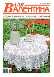 Валя-Валентина. Декоративное вязание крючком. №22\/2016