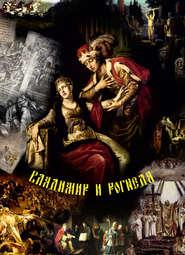 Владимир и Рогнеда. Историко-литературная версия летописных событий