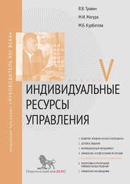 Индивидуальные ресурсы управления. Модуль V