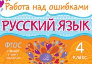 Русский язык. 4 класс. Работа над ошибками