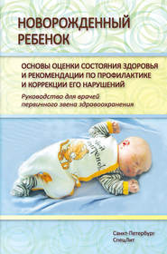 Новорожденный ребенок. Основы оценки состояния здоровья и рекомендации по профилактике и коррекции его нарушений. Руководство для врачей первичного звена здравоохранения