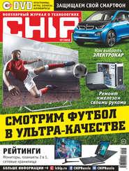 CHIP. Журнал информационных технологий. №07\/2018