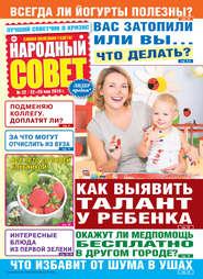 Народный совет №22\/2018