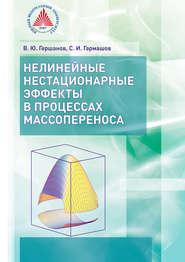 Нелинейные нестационарные эффекты в процессах массопереноса