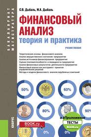 Финансовый анализ: теория и практика