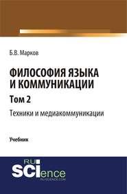 Философия языка и коммуникации. Том 2. Техники и медиакоммуникации