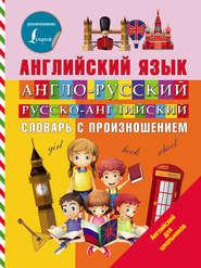 Английский язык. Англо-русский русско-английский словарь с произношением