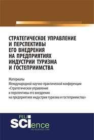 Стратегическое управление и перспективы его внедрения на предприятиях индустрии туризма и гостеприимства