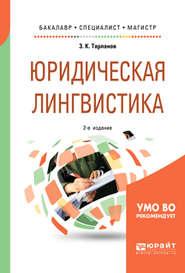 Юридическая лингвистика 2-е изд., испр. и доп. Учебное пособие для бакалавриата, специалитета и магистратуры