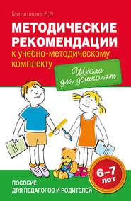 Методические рекомендации к учебно-методическому комплекту «Школа для дошколят»