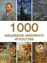 1000 шедевров мирового искусства