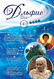 Журнал «Дельфис» №4 (68) 2011