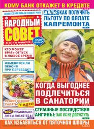 Народный совет №42\/2018