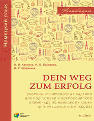 Dein Weg zum Erfolg. Сборник тренировочных заданий для подготовки к всероссийской олимпиаде по немецкому языку (для учащихся 5–6 классов)