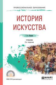 История искусства 2-е изд. Учебник для СПО