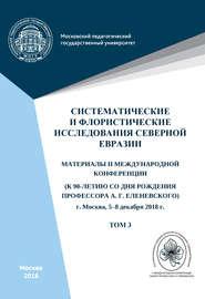 Систематические и флористические исследования Северной Евразии. Том 3